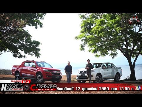 Nissan Navara Sportech VS Chevrolet Colorado High Country EP.2