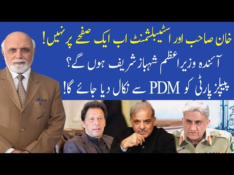MUQABIL With Haroon Ur Rasheed - Friday 16th April 2021