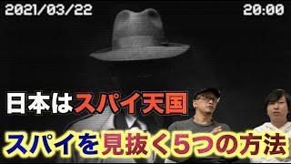 【スパイ】日本はスパイ天国⁉スパイを見抜く5つの方法!あなたの周りにもいるかも・・・。【都市伝説】