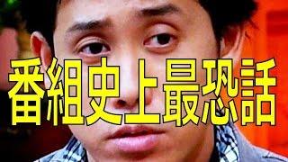 大泉洋【1人で帰れない!】番組史上最も怖い話!身の毛がよだつ結末… thumbnail