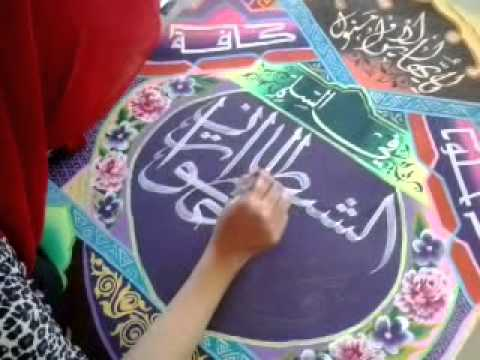 Kaligrafi Islam Dari Jenis Dekorasi