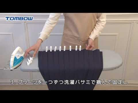 トンボ学生服【How-to動画】 プリーツスカートのアイロンのかけ方