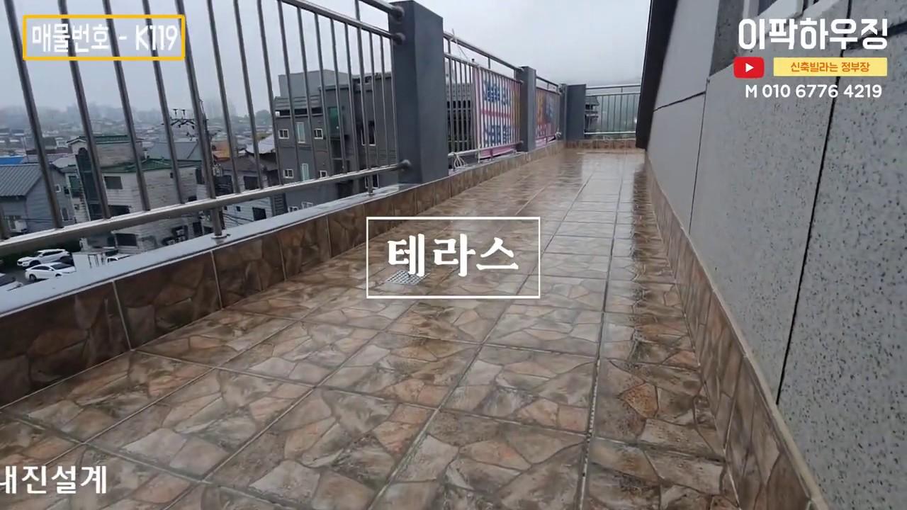 인천 미추홀구 문학동 테라스 신축빌라