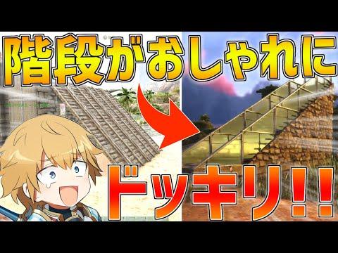 【ARK】階段(スロープ)がおしゃれになってるドッキリ!!【にじさんじ/エクス・アルビオ/イブラヒム】