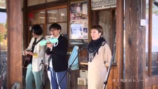 空気公団とビデオSALONのコラボ動画・第2弾。 2012年に発売されたデジ...