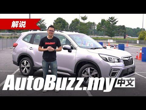 2019 Subaru Forester的EyeSight和对称式全驱系统(SAWD)测试 - AutoBuzz.my 中文