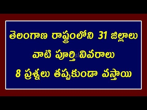 Telangana New Districts Special Quesions | 31 Districts |Exclusive report