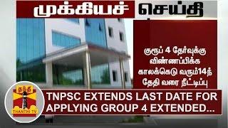 TNPSC Group 4 Exam : Last Date for applying Group 4 to September 14 | Thanthi TV