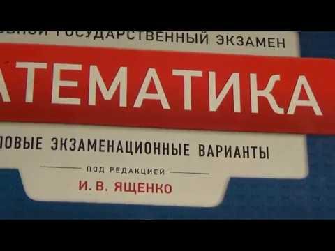 """Ответы. ОГЭ-2018 год. Ященко И.В. """"36 вариантов""""."""