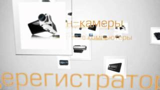 видео Автоаксессуары интернет магазин