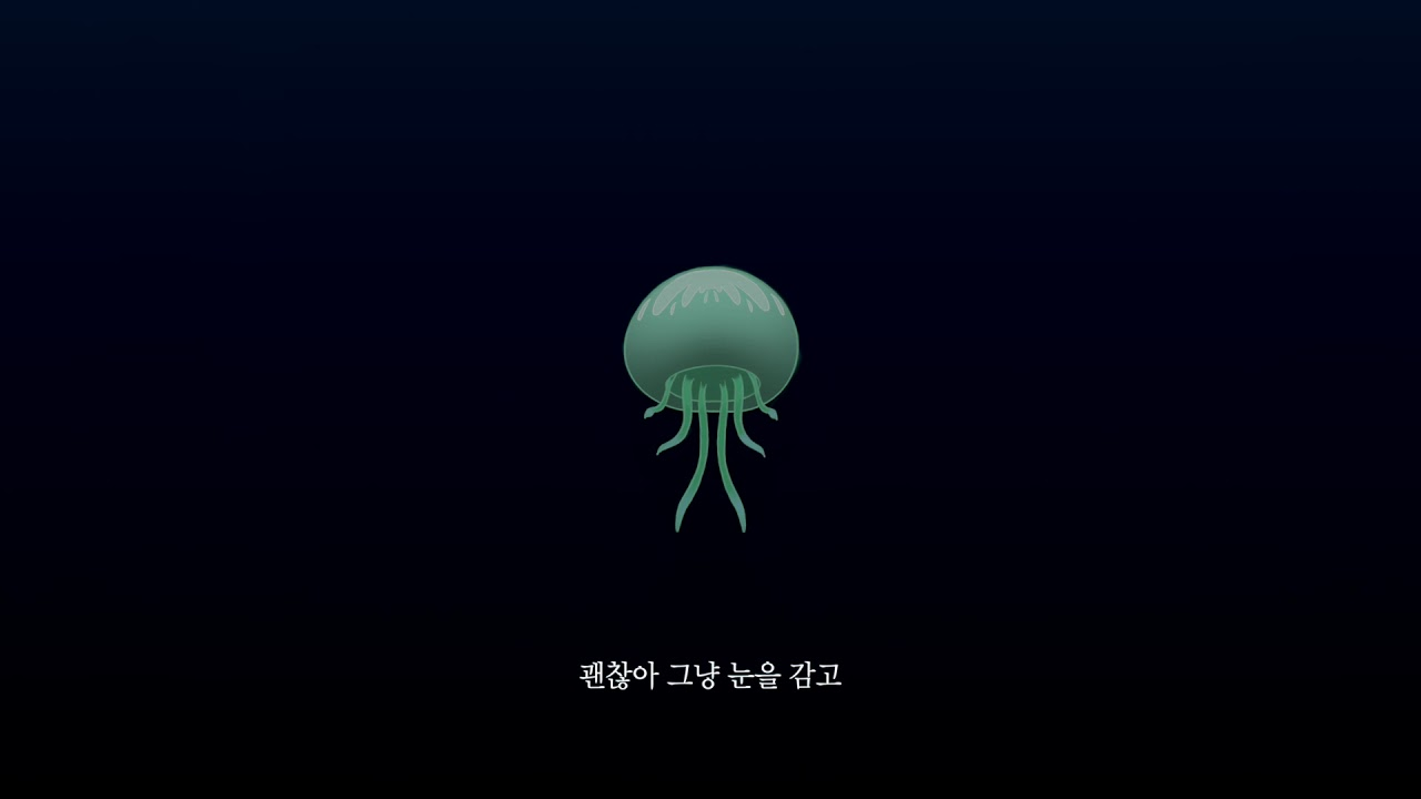 [Official MV] 달나라오이 - 일렁일렁
