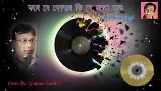 Kobe Je Kothay Cover By Goutam Mallick   Bhupinder Singh   Troyee