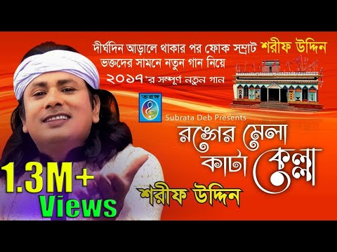 Bangla New Song 2017   Ronger Mela Kata Kella - Sarif Uddin