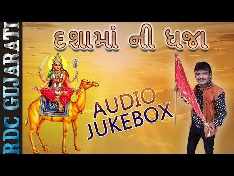 Rakesh Barot New Songs 2016 | Dasha Maa Ni Dhaja | Gujarati Devotional Songs | Audio JUKEBOX