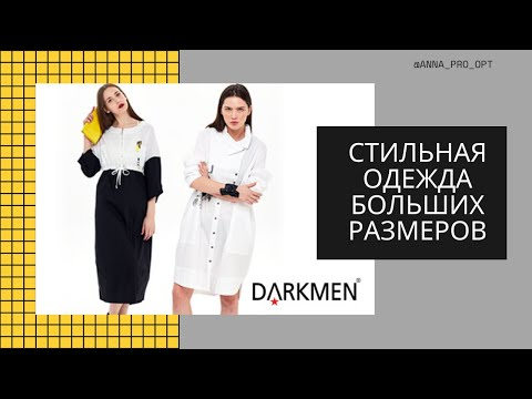 DARMEN стильная одежда  больших размеров ОПТОМ