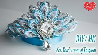 Новогодняя Корона Канзаши. Мастер класс / New Year's crown of Kanzashi. DIY