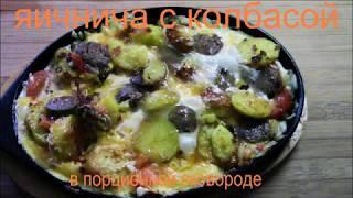 Яичница с колбаской на порционной сковороде на завтрак. Чо ПОХАВАТЬ(, 2018-02-19T02:07:53.000Z)