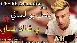Cheikh Mamidou 2017 - Yan3al Bou Lsani Li Galek Nsani