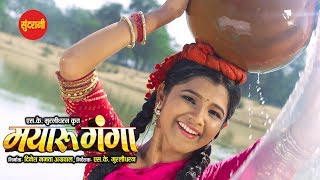 Mayaru Ganga - मयारू गंगा || The Most Beautiful Scene 07 || New Upcoming Movie Clip - 2018
