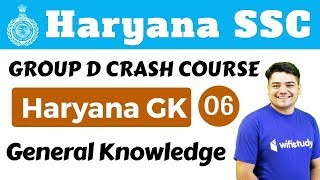 7:00 PM HSSC Group D 2018 | Haryana GK by Sandeep Sir | General Knowledge