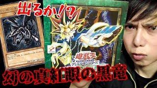 【遊戯王】出るか!?幻の真紅眼の黒竜!!超高額絶版BOX「新たなる支配者」を開封します!!!!!