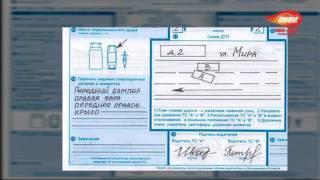 видео Как правильно заполнить европротокол при ДТП