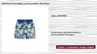 Шорты купальные для мальчика Mayoral(Купить Шорты купальные для мальчика Mayoral: http://broshops.ru/buy/2402 Категория товара: Детская одежда - Купальники..., 2016-11-28T22:15:37.000Z)