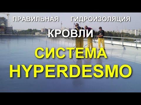 Правильная ГИДРОИЗОЛЯЦИЯ КРОВЛИ! HYPERDESMO