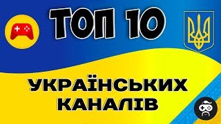 ТОП 10 УКРАЇНСЬКИХ ЮТУБ КАНАЛІВ - ІГРИ
