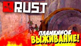 Rust New - Пламенное выживание! - Смертельная фотография!(УГАР!) #8