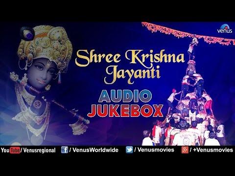 Shree Krishna Jayanti (श्री कृष्ण जन्माष्टमी) Special || Lord Krishna Songs || Marathi Songs Jukebox