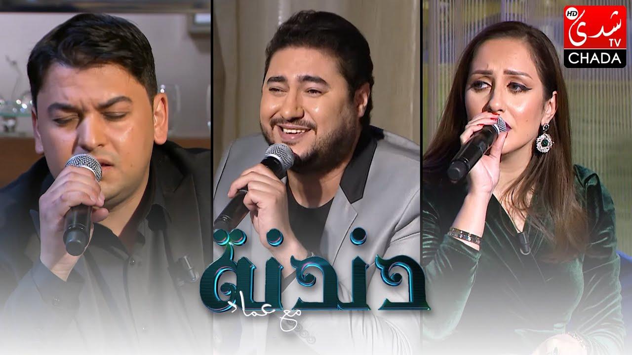 دندنة مع عماد : الفنان محمد عدلي و الفنانة سارة الدغمي و الفنان أنور حمدان - الحلقة الكاملة
