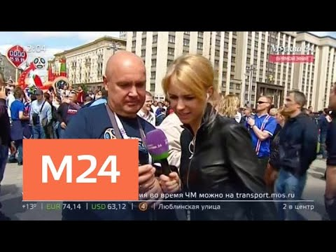 Смотреть Жители и гости столицы собираются в центре города в преддверии ЧМ-2018 - Москва 24 онлайн
