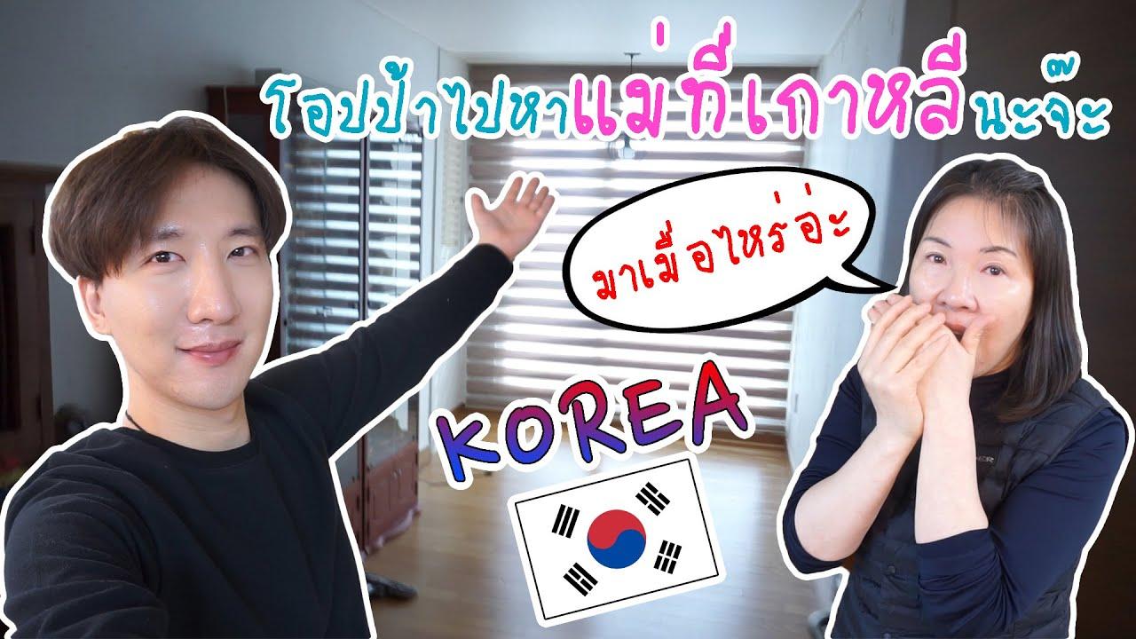 [1] โอปป้าไปหาแม่ที่เกาหลีนะจ๊ะ : โอปป้า อยู่ที่เกาหลี▕   RYUNTIME
