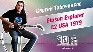 Обзор электрогитары Gibson Explorer E2 USA 1979