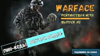 WARFACE : Рейтинговый матч. Выпуск №2. Пин код на кредиты внутри видео. Халява варфейс. Free to Play