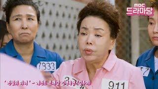 [전설의 마녀] 속 레전드 존재감 드러내는 김수미!The presence is clearly revealed.