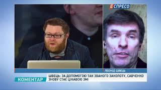 Швець: Савченко - велика популістка, а люди їй довіряють