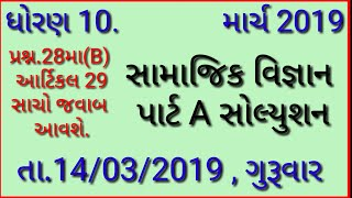 Std 10 Samajik Vigyan social science paper solution march 2019