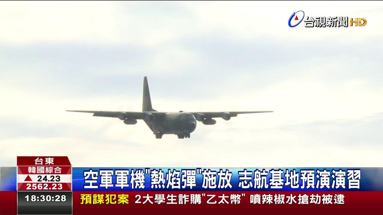 空軍軍機熱焰彈施放志航基地預演演習 - YouTube
