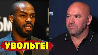 Неожиданный ответ Джона Джонса UFC/Бой с Нганну под угрозой срыва