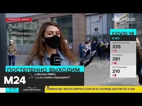 В Москве начался первый этап смягчения ограничений из-за коронавируса - Москва 24