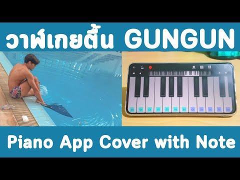 วาฬเกยตื้น GUNGUN   Piano App Cover   Archira