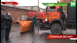 У всеозброєнні зустрічати снігопад будуть сотні одиниць техніки Казані