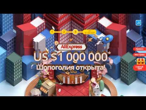 Aliexpress: Купоны $5/35, $10/100 и $15/150 в игре, а так же возможность урвать часть миллиона