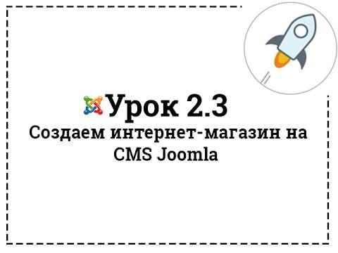 Урок 2.3 | Создаем интернет-магазин на Joomla | Установка модуля корзины и категории товаров