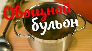 Овощной бульон. Вкусный бульон без мяса | Рецепт дня