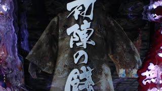 CR花の慶次X~雲のかなたに~ ニューギン リーチ演出「初陣の餞」 ギゅ...