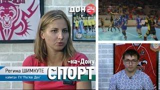 «Спорт-на-Дону» от 9 августа 2016 - ДОН 24