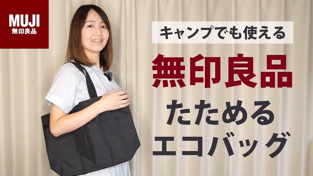 無印良品のたためるエコバッグが便利でおすすめ!キャンプでも使える!